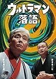 【早期購入特典あり】ウルトラマン落語(クリアファイル付) [DVD]