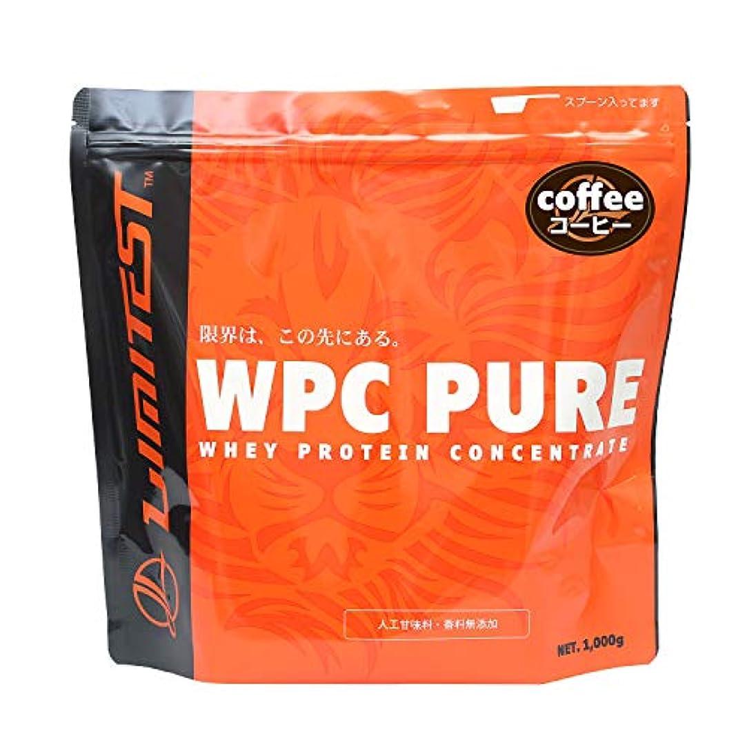 認可自動化マイルリミテスト ホエイプロテイン WPC PURE 1kg コーヒー味 (LIMITEST 国産)