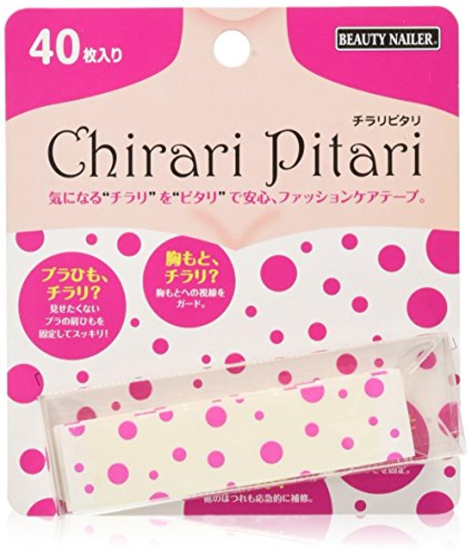 四分円トークン利益BEAUTY NAILER チラリピタリ CHI-1