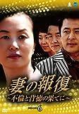 妻の報復 ~不倫と背徳の果てに~ DVD-BOX6[DVD]