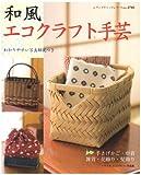 和風エコクラフト手芸 (レディブティックシリーズ no. 2705)