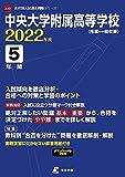 中央大学附属高等学校 2022年度 【過去問5年分】 (高校別 入試問題シリーズA17)