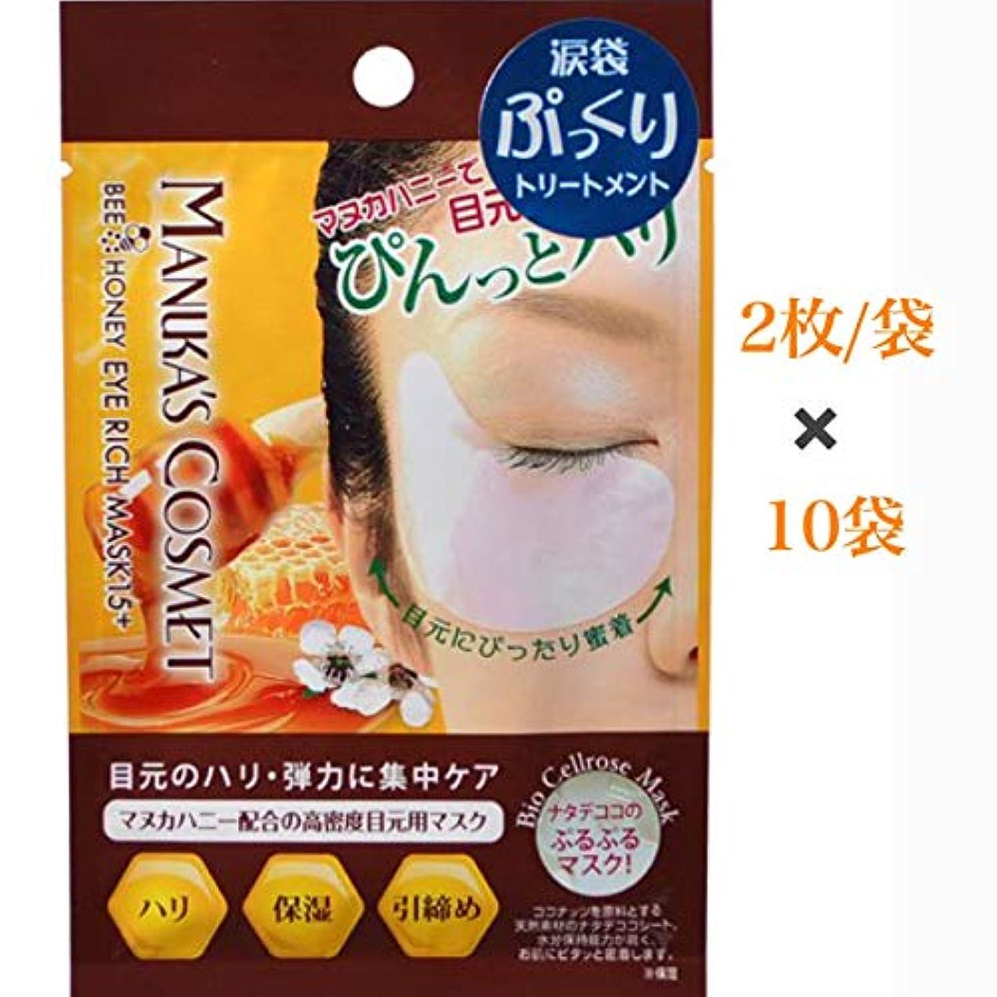 付録緑時代【マズカ コスメ】B&Dアイリッチマスク 目元美容マスク2枚/袋×10袋セット売りmimilife shop