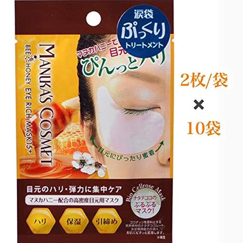口頭許容部【マズカ コスメ】B&Dアイリッチマスク 目元美容マスク2枚/袋×10袋セット売りmimilife shop