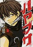 ハヤブサ-真田電撃帖- 1巻 (IDコミックス ZERO-SUMコミックス)