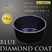 パール金属 ルクスパン ブルーダイヤモンドコートIH対応マルチポット18cm HB-2441