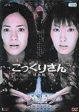 こっくりさん日本版 [DVD]