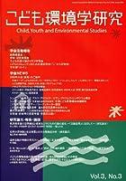 こども環境学研究 第3巻・第3号 特集:こども環境とスポーツ