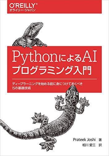 PythonによるAIプログラミング入門 ―ディープラーニングを始める前に身につけておくべき15の基礎技術