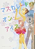 マスカレード・オン・アイス (集英社オレンジ文庫)