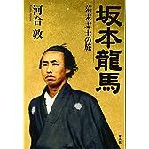 坂本龍馬―幕末志士の旅