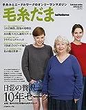毛糸だま  2016年  秋号  No.171