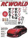 RC WORLD (ラジコン ワールド) 2015年 12月号 エイ出版社