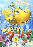 マリンアドベンチャー せんすいかんウーリー!1[DVD]