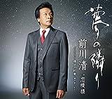 倖せの約束 -男のありがとう-♪前川清のCDジャケット