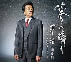 前川清「恋模様」のジャケット画像