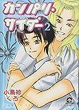 カンパリ・サイダー (2) (GUSH COMICS)