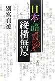 日本語縦横無尽―国語力即上昇のQ&A