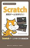 Scratch 着陸ゲームを作ろう! かんたんプログラミングシリーズ