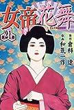 女帝花舞 21