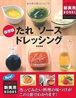 保存版 たれソースドレッシング (主婦の友新実用BOOKS)