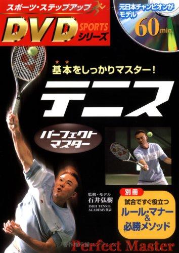 テニスパーフェクトマスター―基本をしっかりマスター! (スポ...