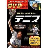 テニスパーフェクトマスター―基本をしっかりマスター! (スポーツ・ステップアップのDVDシリーズ)