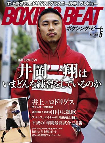BOXING BEAT(ボクシング・ビート) (2019年5月号)