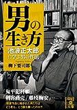 男の生き方 池波正太郎に学ぶ男の作法 (中経の文庫)