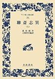 聊斎志異(上) (ワイド版岩波文庫)