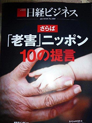 さらば「老害」ニッポン 10の提言 (日経ビジネス)