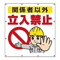 355-47 スーパーシートイラスト関係者以外立入禁止