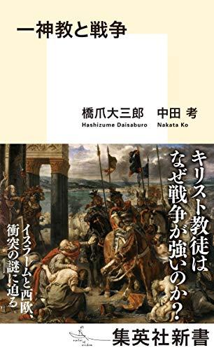 一神教と戦争 (集英社新書)
