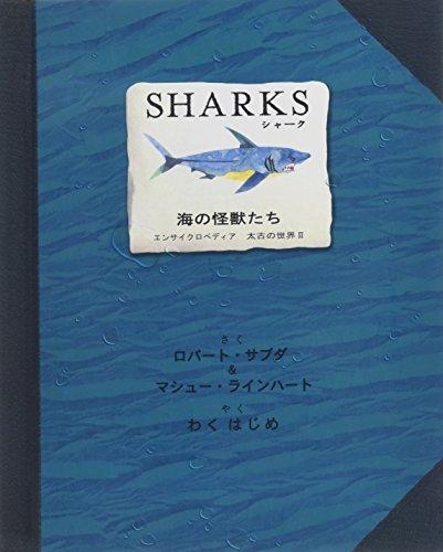 シャーク—海の怪獣たち (エンサイクロペディア太古の世界)
