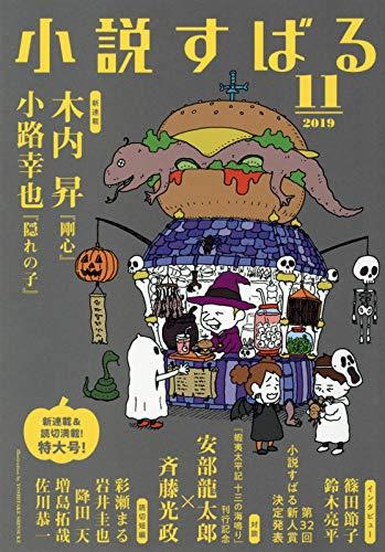 小説すばる 2019年 11 月号 [雑誌]