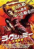 ラクシュミー 女神転聖[DVD]