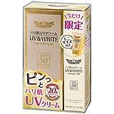 ドクターシーラボ UV&WHITEエンリッチリフト50+UVミニ付セット<Dr.Ci:Labo/ドクターシーラボ>