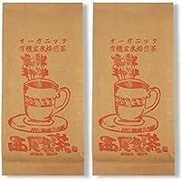 玄米珈琲 煮出し用粒タイプ 300g×2袋セット 鹿児島県産 無農薬・有機JAS オーガニック玄米100% 使用