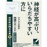 【第2類医薬品】抑肝散加陳皮半夏エキス顆粒クラシエ 24包