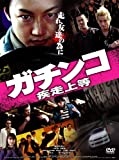 ガチンコ 疾走上等[DVD]