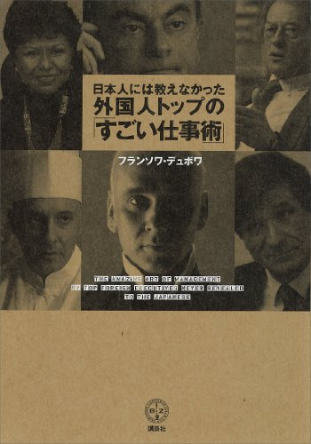 日本人には教えなかった外国人トップの「すごい仕事術」の書影