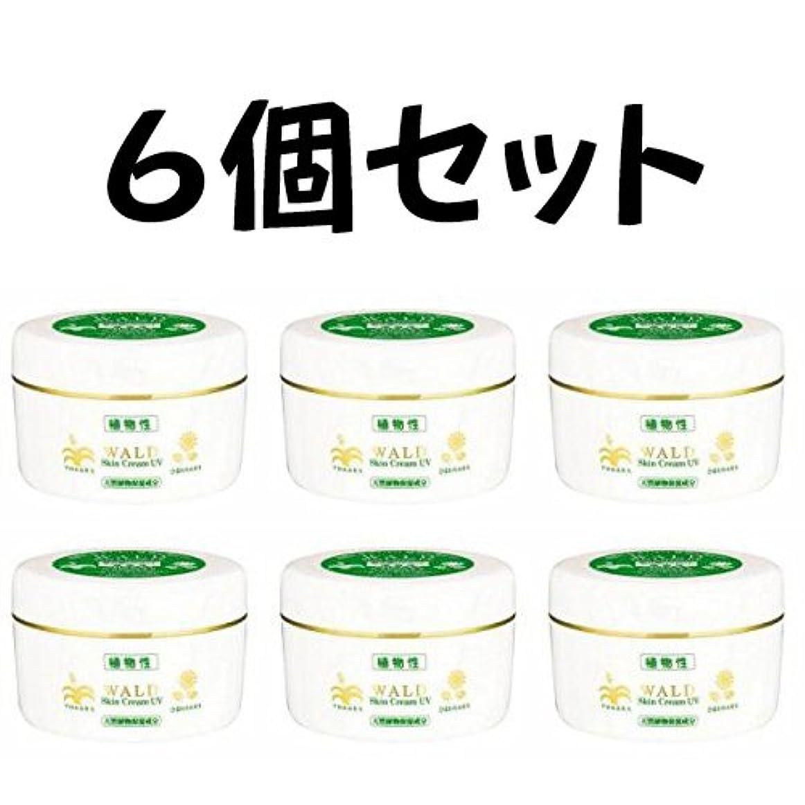 実行全滅させるファンタジー新 ヴァルトスキンクリーム UV (WALD Skin Cream UV) 220g (6)