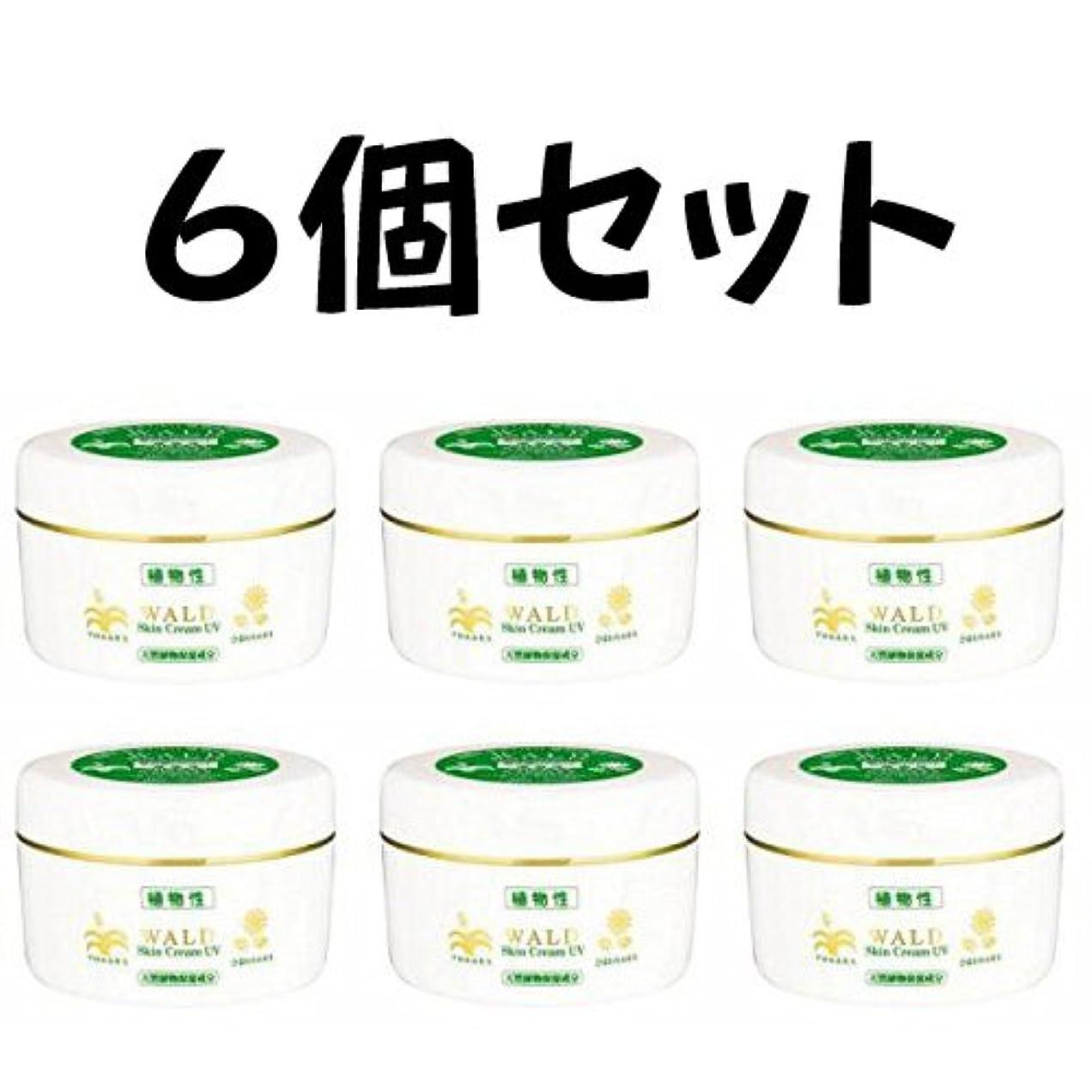 側面前部聖歌新 ヴァルトスキンクリーム UV (WALD Skin Cream UV) 220g (6)