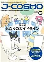 J-COSMO (ジェイ・コスモ) Vol.1 No.2