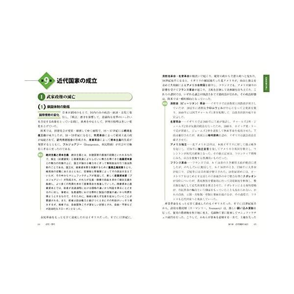 いっきに学び直す日本史 近代・現代 実用編の紹介画像3