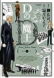 Dの魔王 1 (ビッグコミックス)
