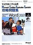 セミナーテキスト MCAS 攻略問題集 WORD 2007 第2版 (セミナーテキストマイクロソフト公式)