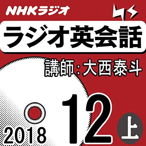 [画像:NHK ラジオ英会話 2018年12月号(上)]