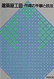 建築施工図 作成の手順と技法