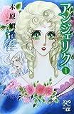 アンジェリク 1 (プリンセス・コミックスα)
